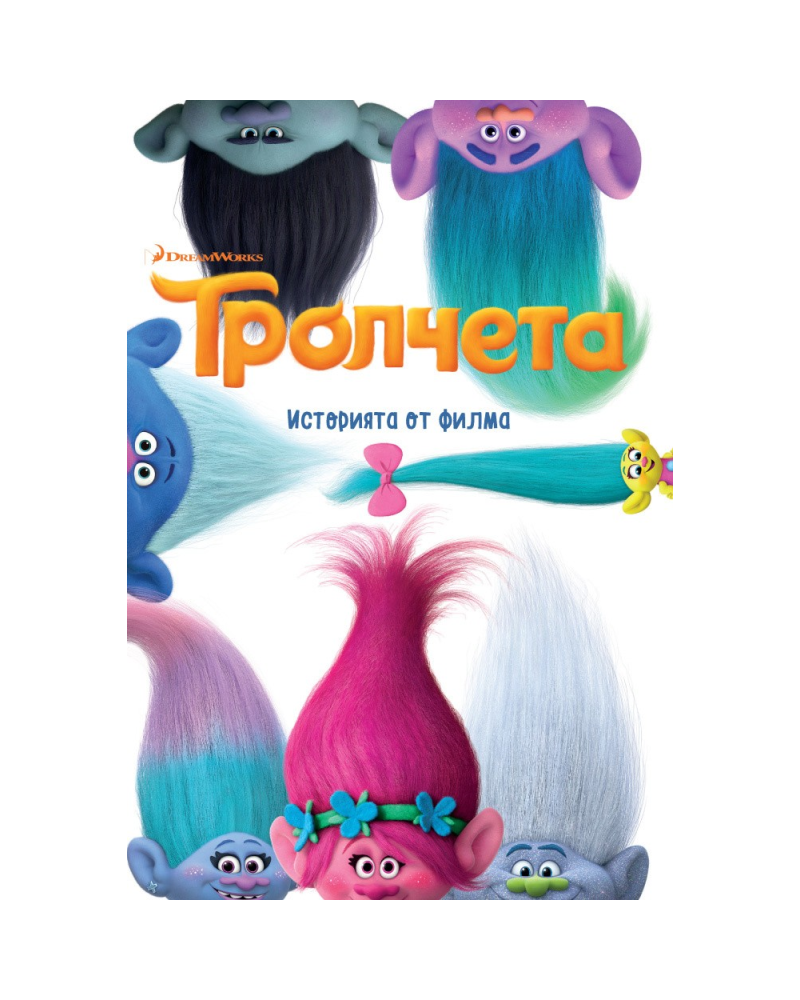 Trolls: The Story of the Movie