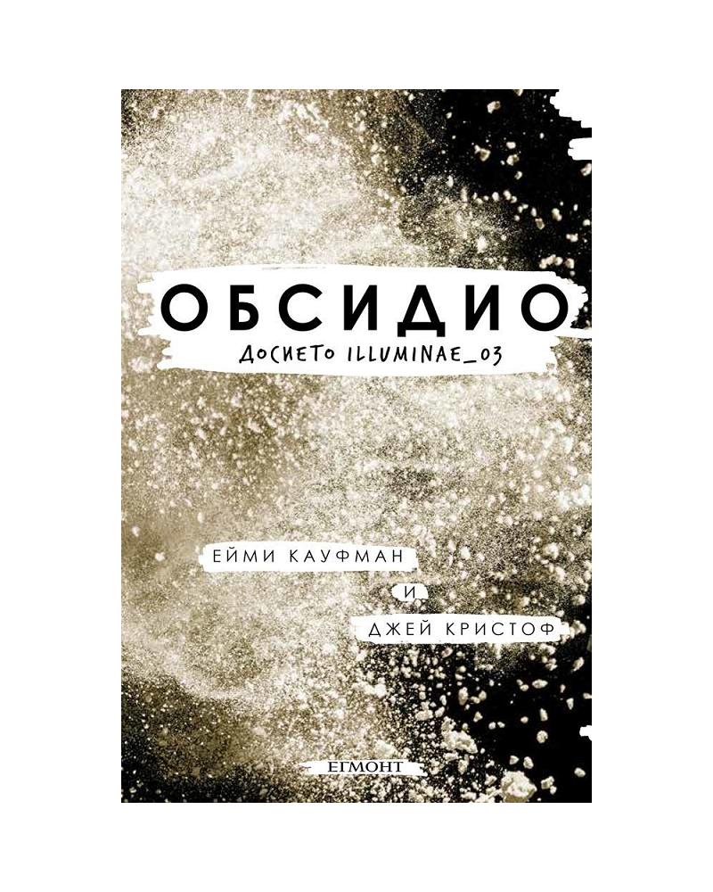 Обсидио - книга 3: Досието Illuminae_03