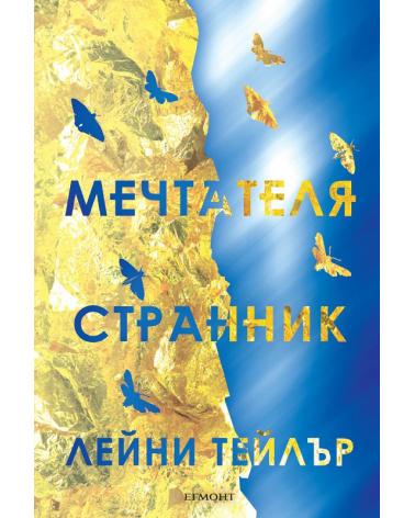 Мечтателя странник - книга 1