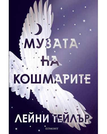 Мечтателя странник - книга 2: Музата на кошмарите