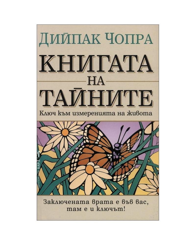 Книгата на тайните