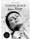 Години любов: Невена Коканова - колекционерско издание