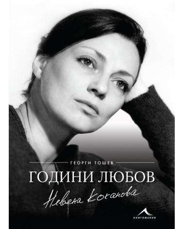 Години любов: Невена Коканова - луксозно издание