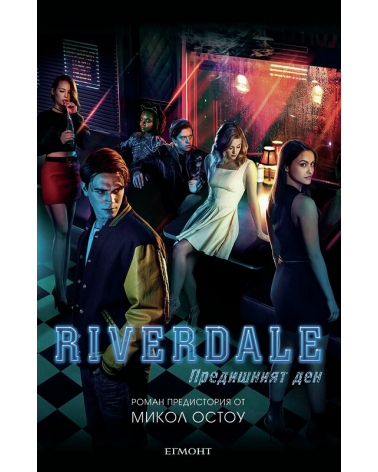 Riverdale - книга 1: Предишният ден