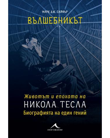 Вълшебникът: Животът и епохата на Никола Тесла