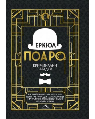 Еркюл Поаро: Криминални загадки