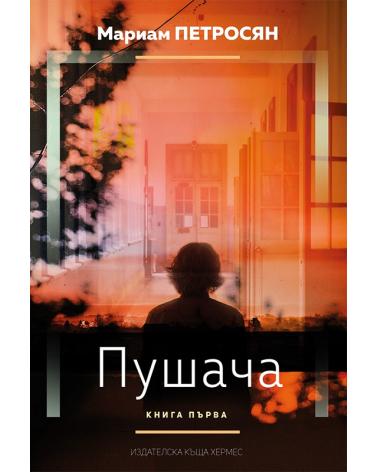 Домът, в който... - книга 1: Пушача