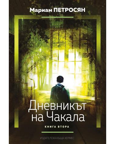 Домът, в който... - книга 2: Дневникът на Чакала
