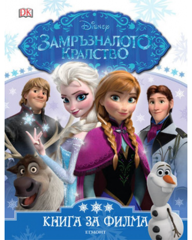 Frozen Movie Book