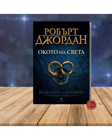 Колелото на времето - книга 1: Окото на света