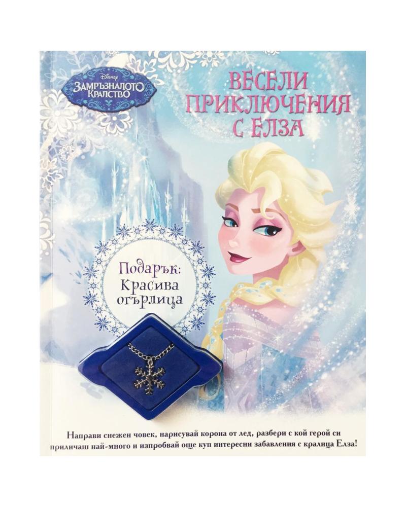 Весели приключения с Елза + Подарък Колие