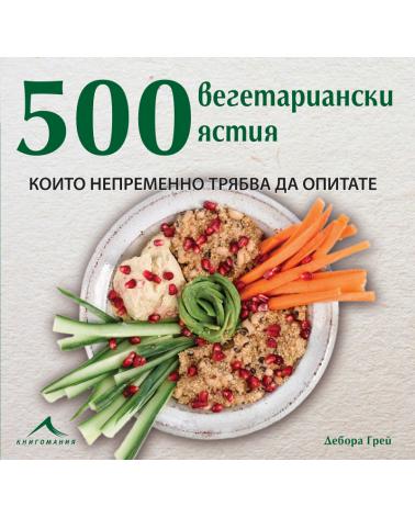 500 вегетариански ястия, които непременно трябва да опитате