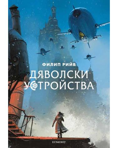 Смъртоносни машини - книга 3: Дяволски устройства