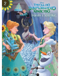 Fever on Frozen: Fun with Stickers 2