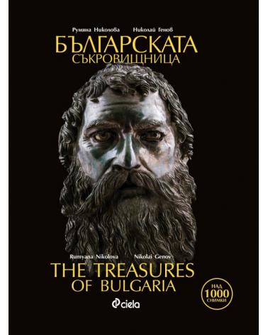 Българската съкровищница - The Treasures of Bulgaria