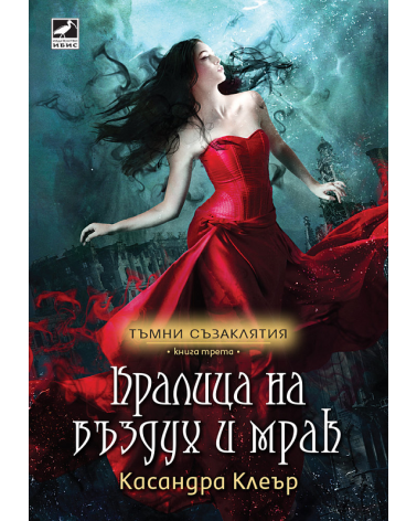 Тъмни съзаклятия - книга 3:  Кралица на въздух и мрак