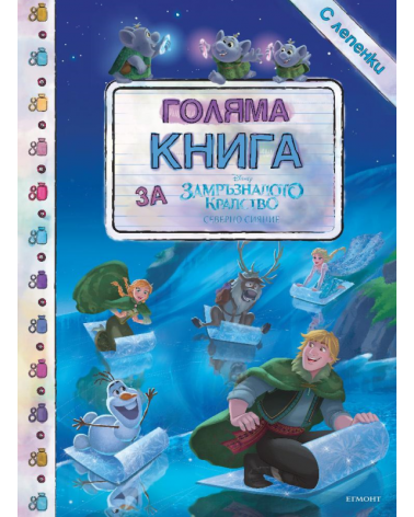 A Great Book about the Frozen