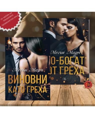 Комплект Грях - книги 1 и 2