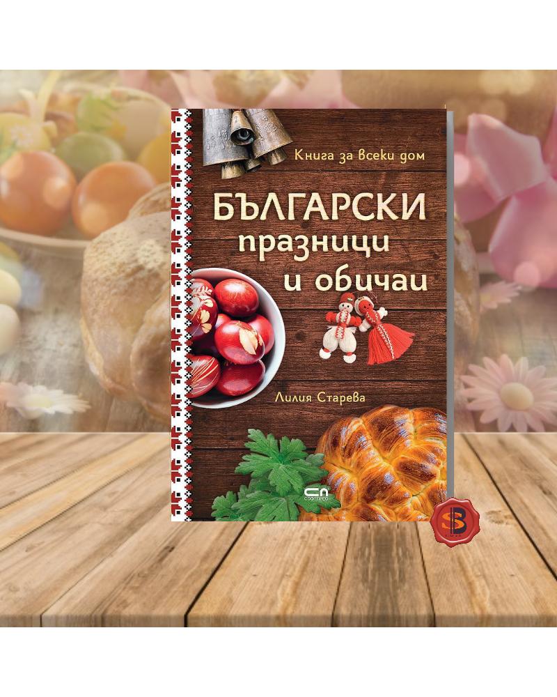 Български празници и обичаи
