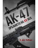 АК-47 - Оръжието на XX век