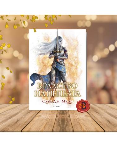 Стъкленият трон - книга 7: Кралство на пепелта