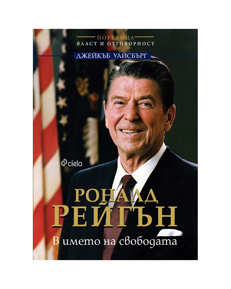 Роналд Рейгън: В името на свободата