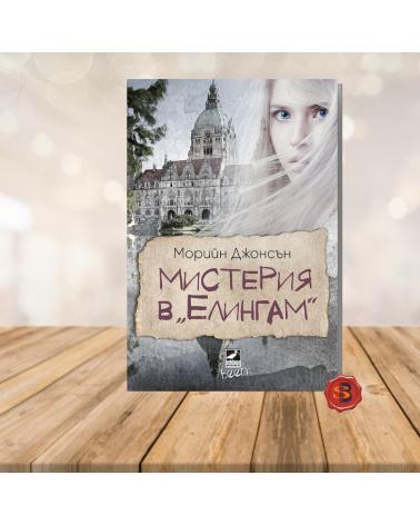 "Искрено коварен - книга 1: Мистерия в ""Елингам"""