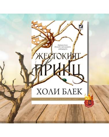 Вълшебният народ - книга 1: Жестокият принц