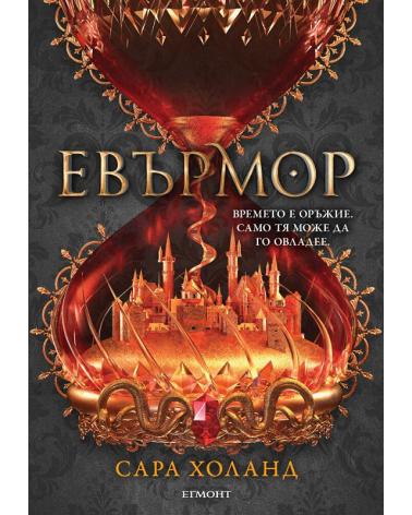 Евърлес - книга 2: Евърмор