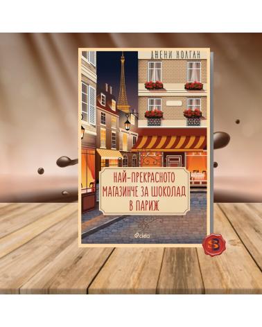 Най-прекрасното магазинче за шоколад в Париж