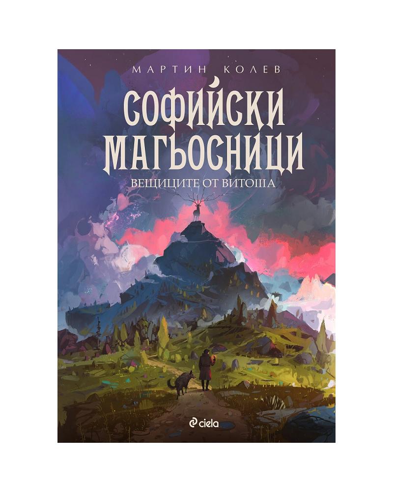 Софийски магьосници - книга 3: Вещиците от Витоша