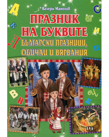 Празник на буквите. Български празници, обичаи и вярвания