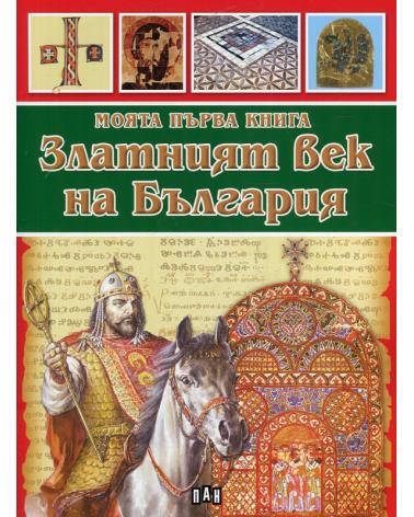 Моята първа книга за Златният век на България