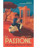 La Passione. Как Италия прелъсти света