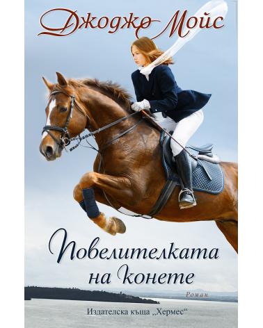 Повелителката на конете