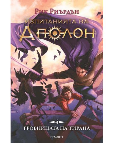 Изпитанията на Аполон - книга 4: Гробницата на тирана