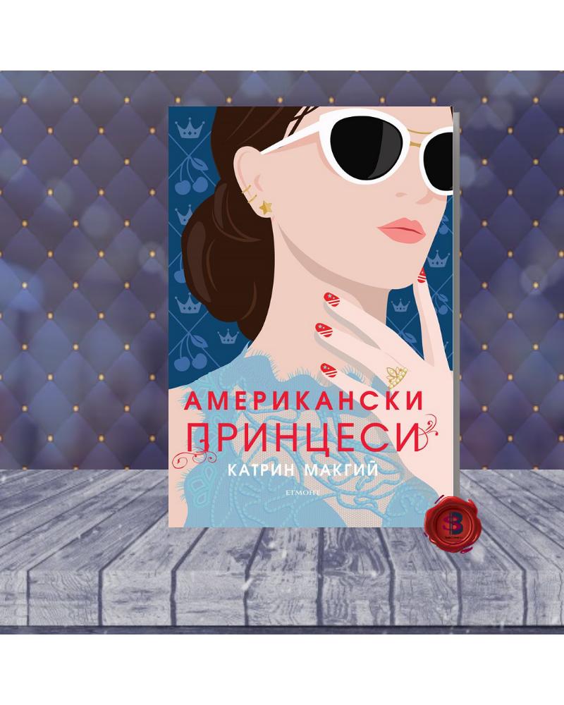 Американски принцеси - книга 1