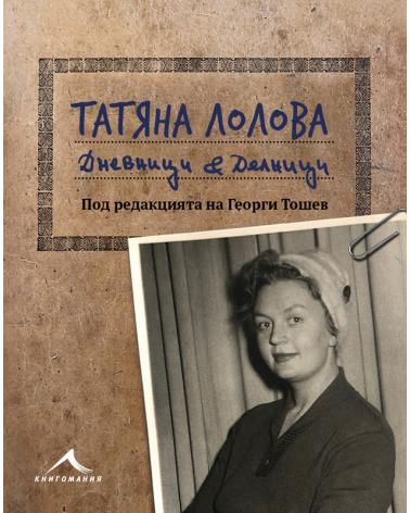 Татяна Лолова: Дневници и делници