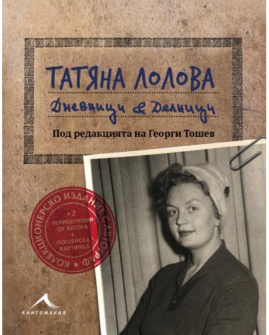 Татяна Лолова: Дневници и делници - Колекционерско издание