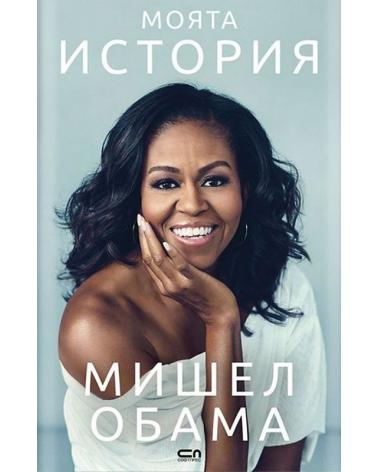Мишел Обама. Моята история