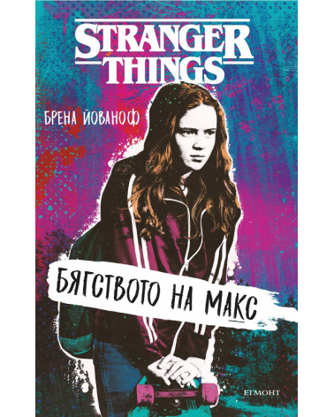 Stranger Things: Бягството на Макс
