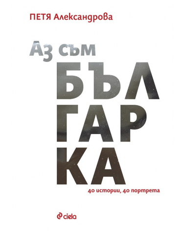 Аз съм българка