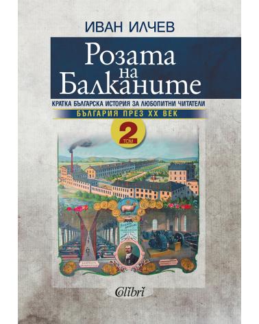 Розата на Балканите. Том 2 - България през XX век