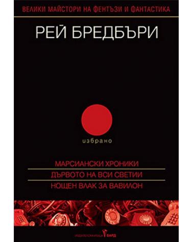 Ray Bradberry - Selected - Volume 2: Marsian Chronicles. The Tree of All Saints. Night train for Babylon