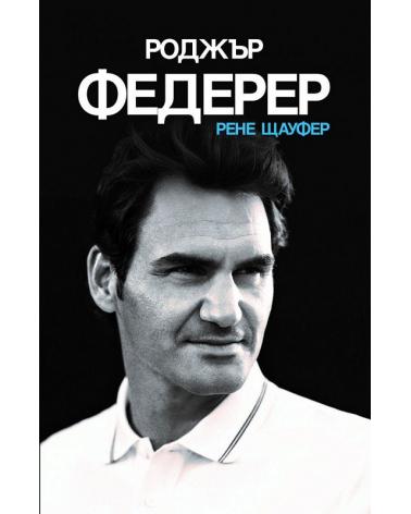 Роджър Федерер