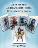 Огнената наследница - книга 3