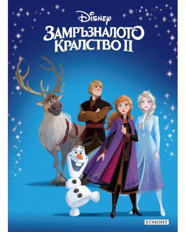 Замръзналото кралство ІІ