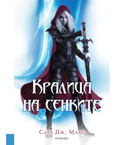 Кралица на сенките - книга 4
