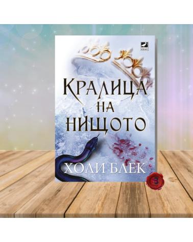 Вълшебният народ - книга 3: Кралица на нищото