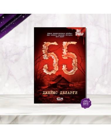 55 роман